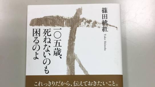 篠田桃紅さんの本から~「玄」